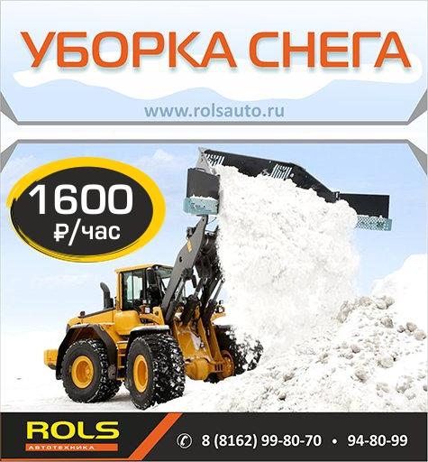 Административная ответственность за уборку снега